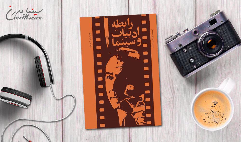 adbiat va cinema cinemodern.ir  - دانلود کتاب رابطه ادبیات و سینما