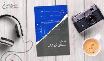 کتاب 10 سال سینمای آزاد ایران (1358-1348)