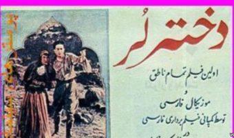 805FC354 1E0E 4DC5 BB03 3F153C0FFF3A w640 r1 s 340x200 - دانلود مقاله ظهور سینما در ایران و اولین فیلم ناطق ایرانی
