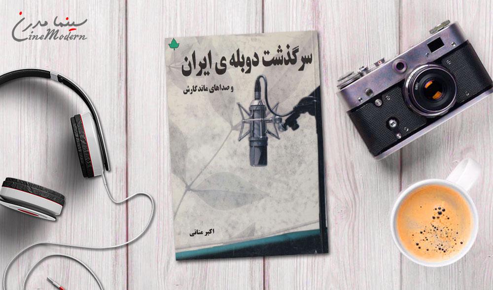 doble iran cinemodern.ir  - دانلود کتاب سرگذشت دوبله ایران