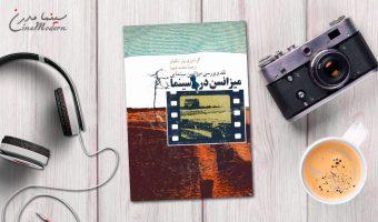کتاب میزانسن در سینما