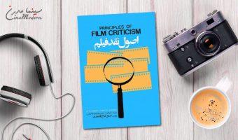 کتاب اصول نقد فیلم