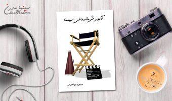 کتاب آموزش مقدماتی سینما