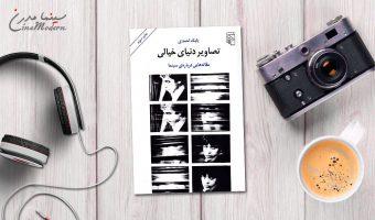کتاب تصاویر دنیای خیالی