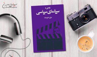 کتاب نگاهی به سینمای سیاسی