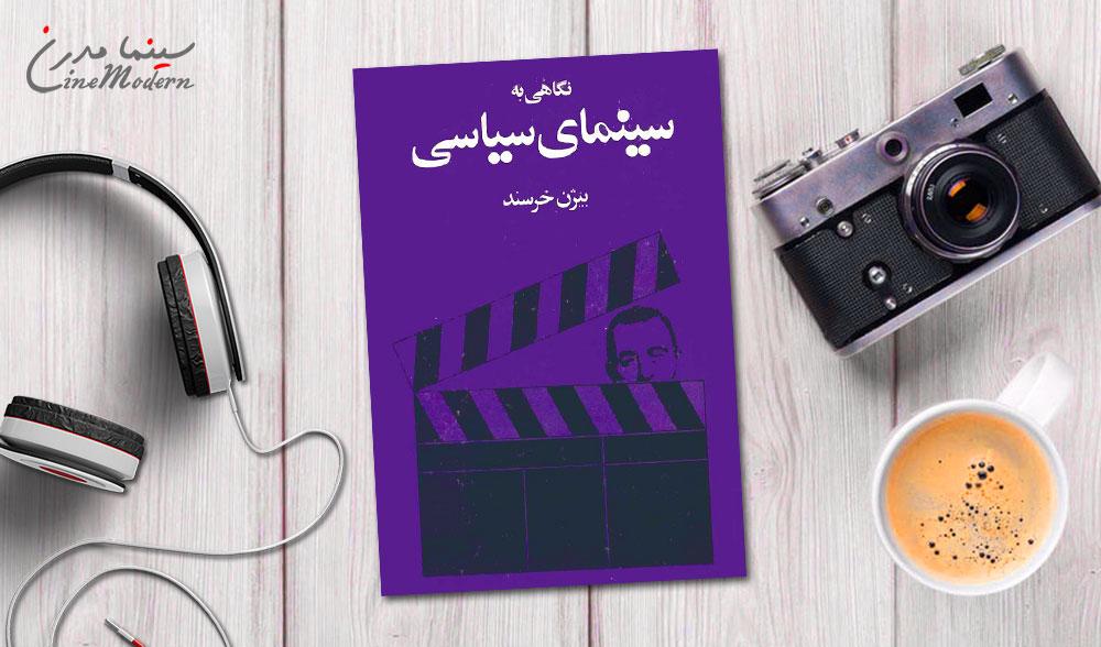 cinema siasi cinemodern.ir  - دانلود کتاب نگاهی به سینمای سیاسی