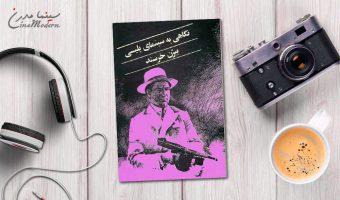 کتاب نگاهی به سینمای پلیسی