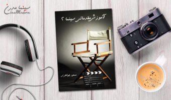 کتاب آموزش مقدماتی سینما - جلد دوم
