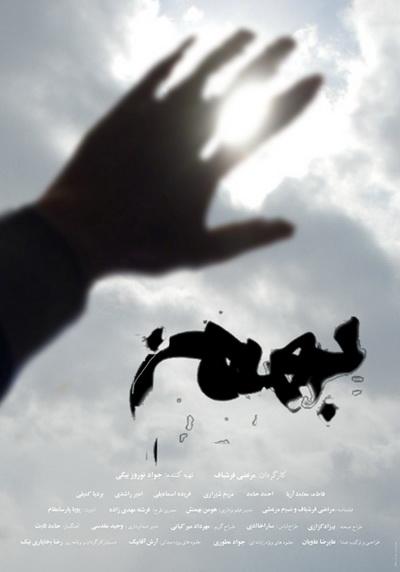 15 1 21 8113poster bahman  1 - پوستر فیلم سینمایی «بهمن» با بازی فاطمه معتمدآریا منتشر شد