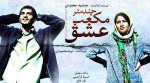 210313 - فیلم مشترک ایران و افغانستان به اسکار معرفی شد