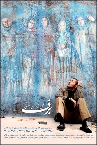 sffghjjkfggssg - حضور سه فیلم ایرانی در جشنواره اسپانیایی