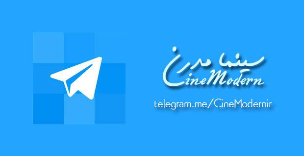 Migram portada copy copy - کانال تلگرام سینما مدرن