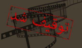 5431 340x200 - فيلم هايي كه پس از اكران،توقيف شدند