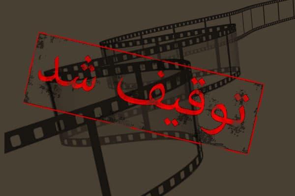 5431 - فيلم هايي كه پس از اكران،توقيف شدند