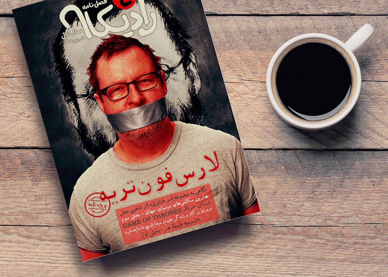 مجله رادیکال 4