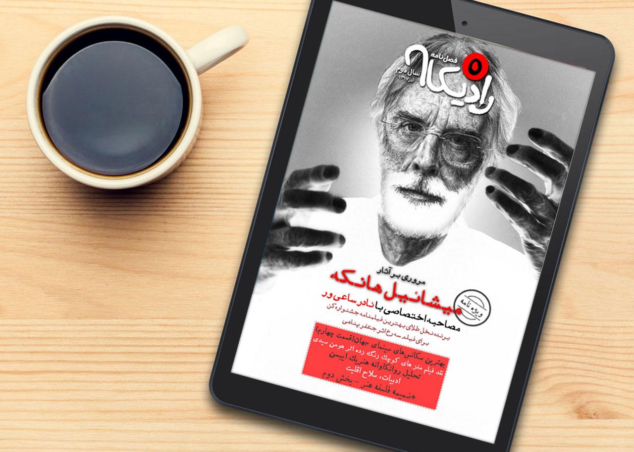 radikalmag5 - دانلود مجله رادیکال شماره پنجم