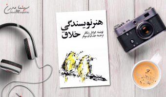 کتاب هنر نویسندگی خلاق