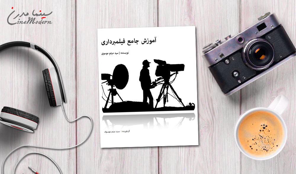 amuzesh jame filmbardari cinemodern.ir  - دانلود کتاب آموزش جامع فیلمبرداری