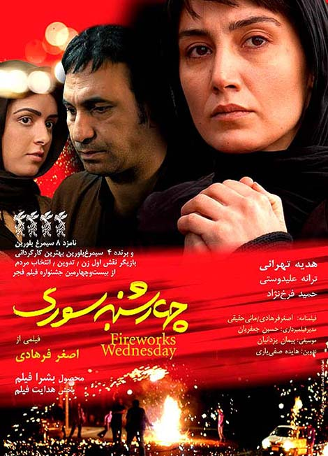 CHEHAR - نقد فیلم چهارشنبه سوری اثر اصغر فرهادی