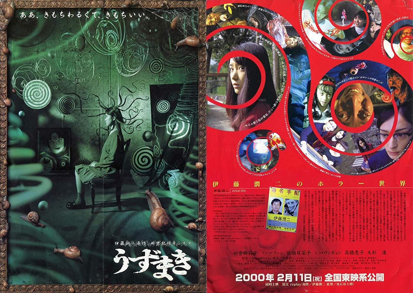 UZUMAKI 1 - 10 فیلم ترسناک ژاپنی که نباید به تنهایی نگاه کنید!