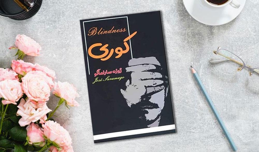 blindness book - معرفی کتاب رمان کوری اثر ژوزه ساراماگو + خرید آنلاین با تخفیف