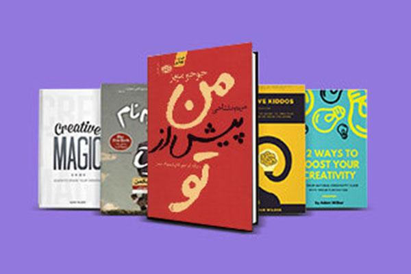 books - رضا عطاران و ایده های جالبش برای زندگی
