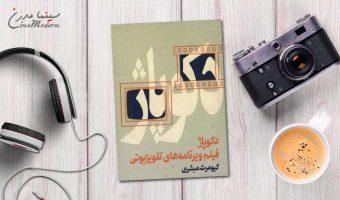 کتاب دکوپاژ فیلم و برنامه های تلویزیونی