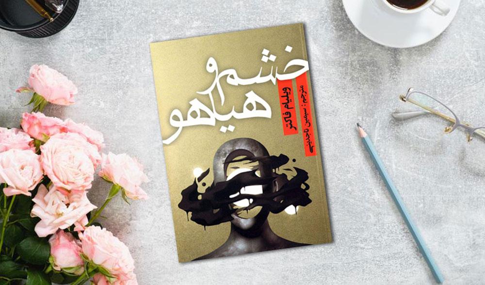 khashm va hayahoo book - معرفی کتاب رمان خشم و هیاهو اثر ویلیام فاکنر + خرید آنلاین با تخفیف