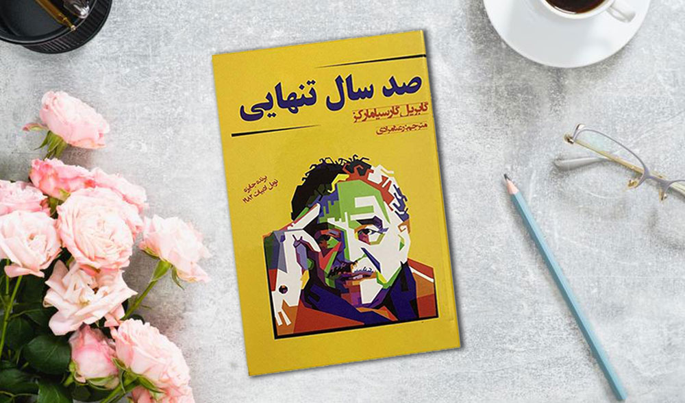 sad sal tanhaei book - معرفی کتاب رمان صد سال تنهایی اثر گابریل گارسیا مارکز + خرید آنلاین با تخفیف