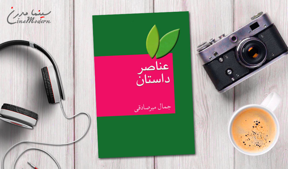 anasore dastan - دانلود رایگان کتاب عناصر داستان