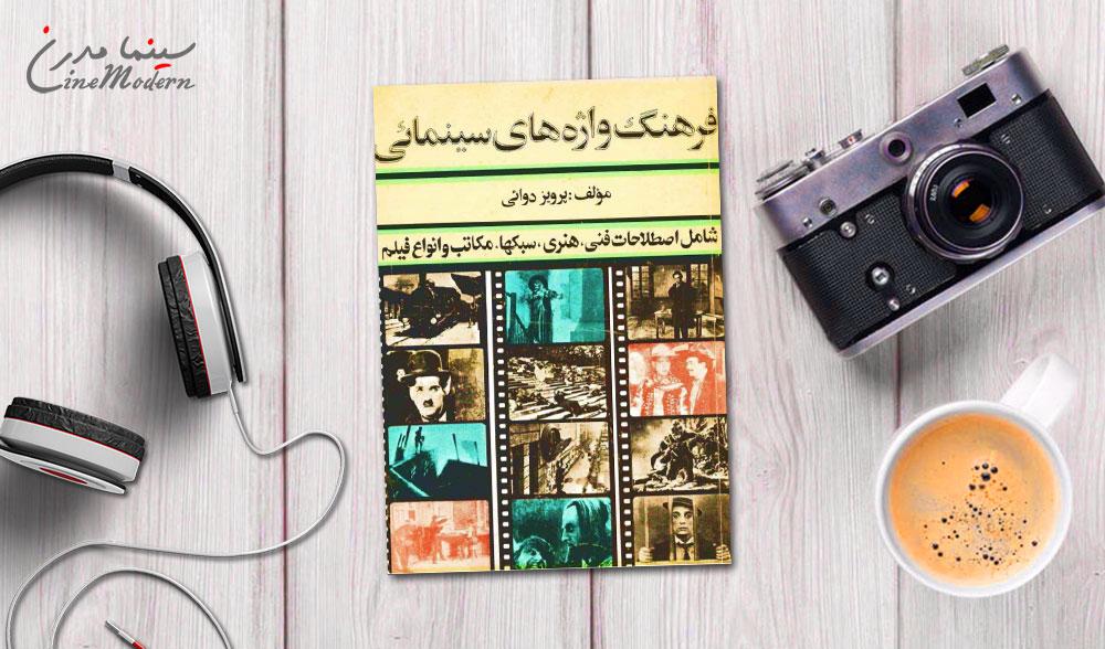 farhang vazhe hay cinema - دانلود رایگان کتاب فرهنگ واژه های سینمایی