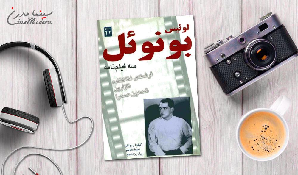 luis bunuel se filmnameh - دانلود رایگان کتاب لوئیس بونوئل سه فیلمنامه