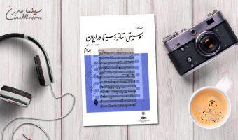کتاب موسیقی، تئاتر و سینما در ایران