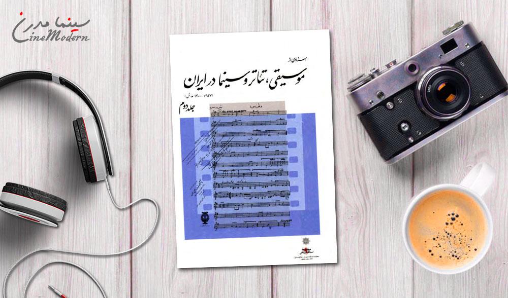 moosighi cinema teatr - دانلود رایگان اسنادی از موسیقی، تئاتر و سینما در ایران