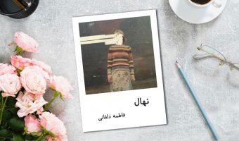 nahal 340x200 - دانلود داستان کوتاه نهال