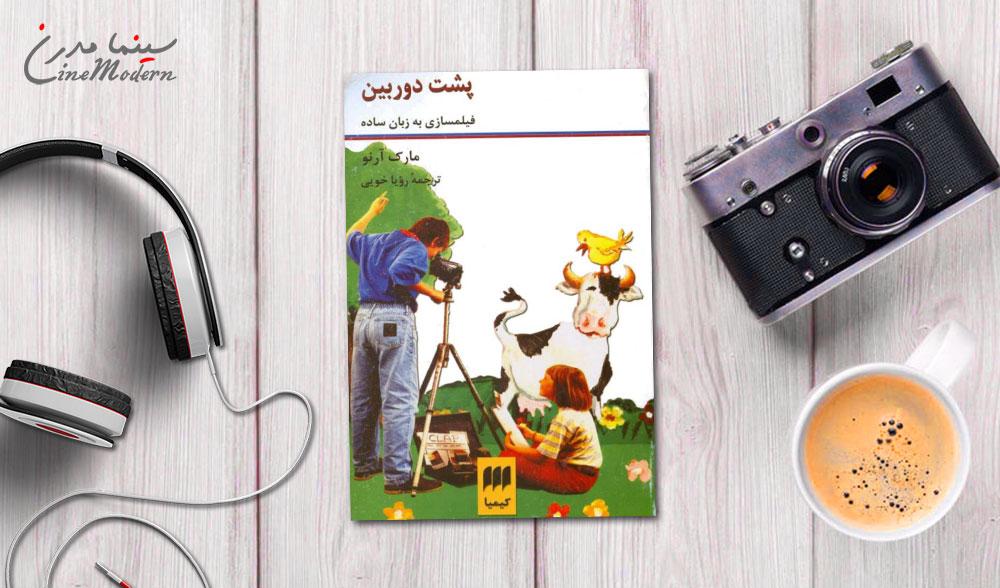 poshte doorbin - دانلود رایگان کتاب پشت دوربین، فیلمسازی به زبان ساده