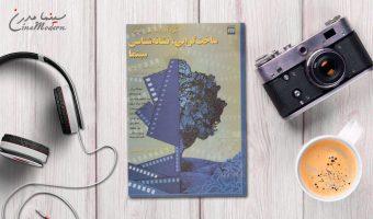 کتاب ساخت گرایی، نشانه شناسی سینما