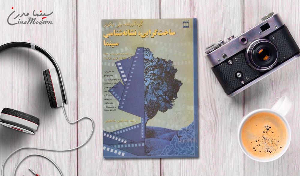 sakht geraei neshane shenasi cinema - دانلود رایگان کتاب ساخت گرایی، نشانه شناسی سینما
