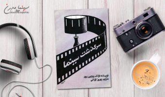 کتاب سرگذشت سینما