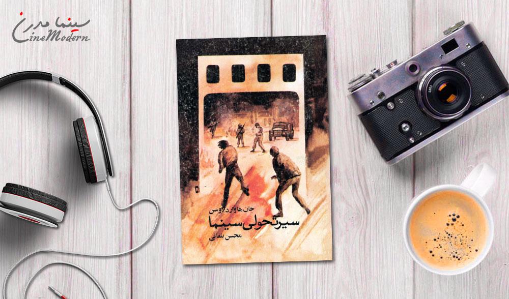seyr tahavoli cinema - دانلود رایگان کتاب سیر تحولی سینما