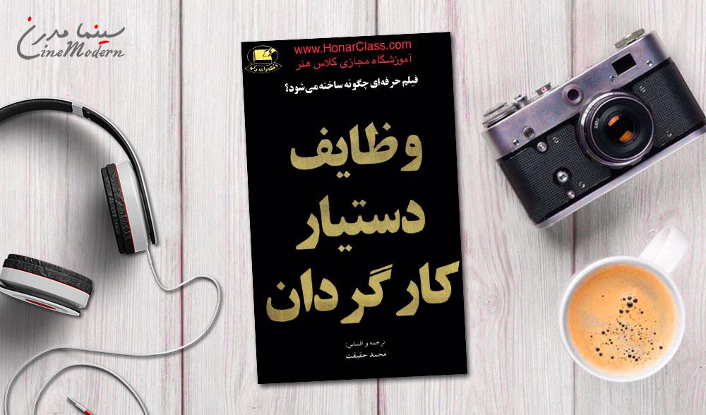 vazayef dastyar kargardan - دانلود رایگان کتاب وظایف دستیار کارگردان