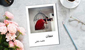khafaghan 1 340x200 - دانلود داستان کوتاه خفقان اثر فاطمه دلفانی