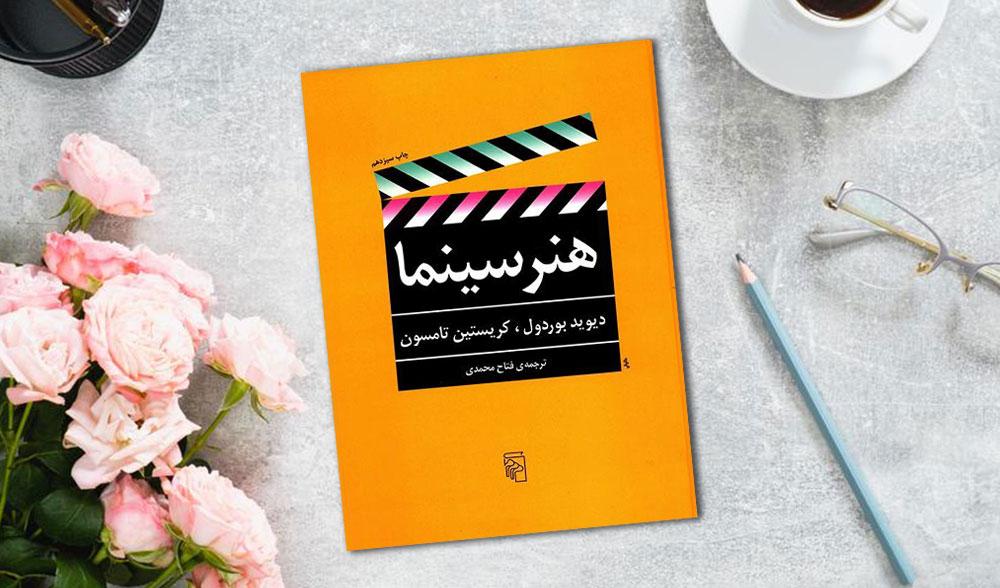 honar cinema cinemodern.ir  - معرفی و خرید کتاب هنر سینما اثر دیوید بوردول + آنلاین با تخفیف