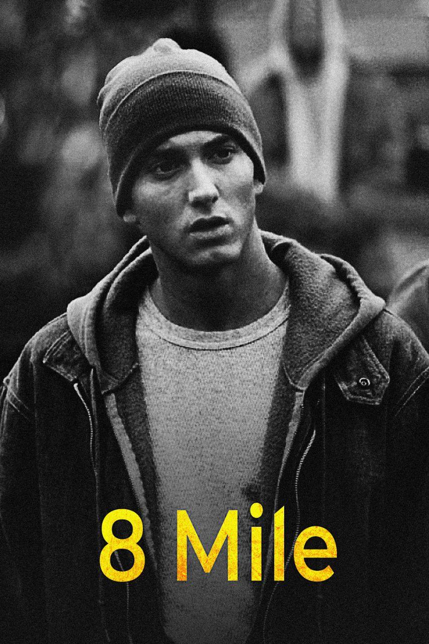 8 Mile 2 - نقد فیلم 8 Mile (8 مایل)