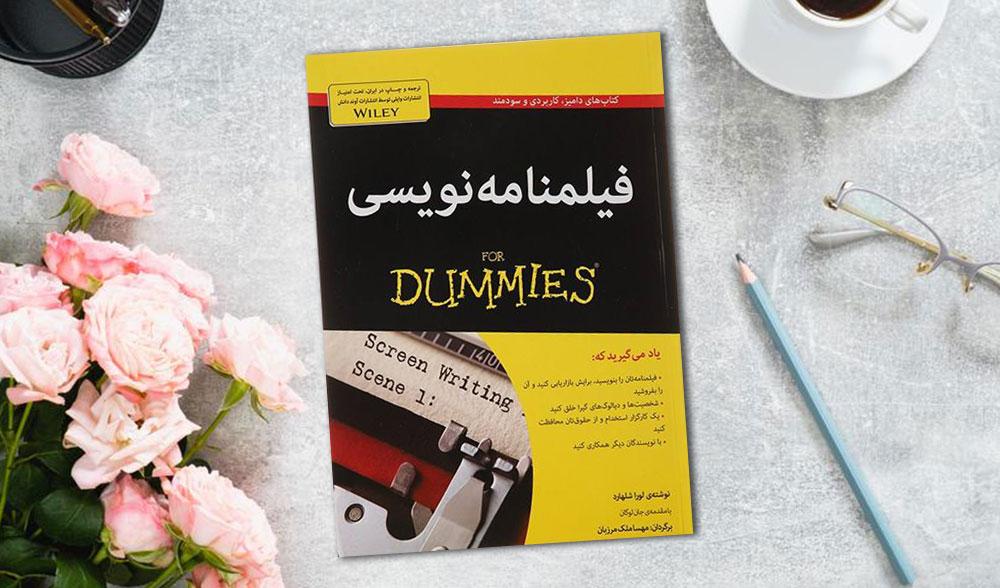 filmnameh nevesi for dummies - معرفی و خرید کتاب فیلمنامه نویسی فور دامیز