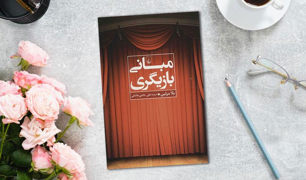 mabani bazigari - معرفی و خرید کتاب مبانی بازیگری