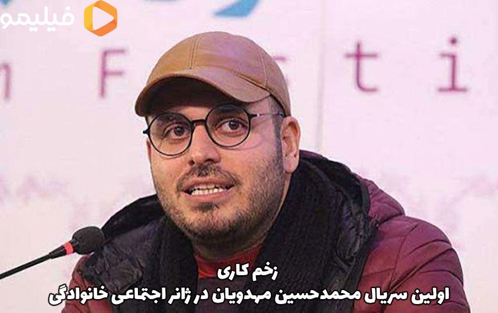 image 84066fa3b5e2469d1f072797d6c7955d6b8cc3a3 - از «ایستاده در غبار» تا «زخم کاری» برای محمدحسین مهدویان