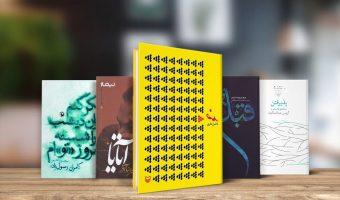 01 340x200 - معرفی بهترین کتاب های شعر پارسی